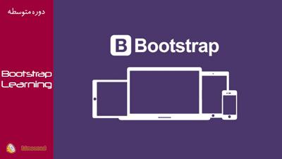 فیلم آموزش فریم ورک بوت استرپ (Bootstrap)