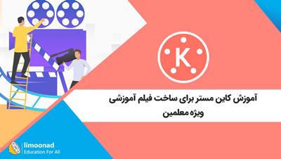 آموزش کاین مستر برای ساخت فیلم آموزشی - ویژه معلمین