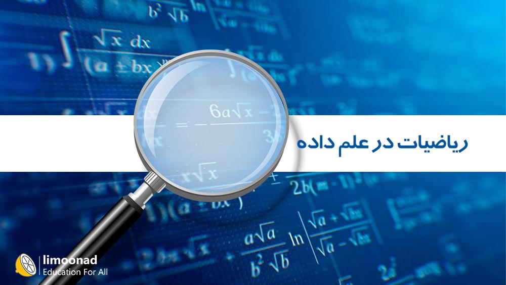 آموزش ریاضیات در علم داده