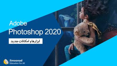 آموزش فتوشاپ 2020 - امکانات و ابزار های جدید