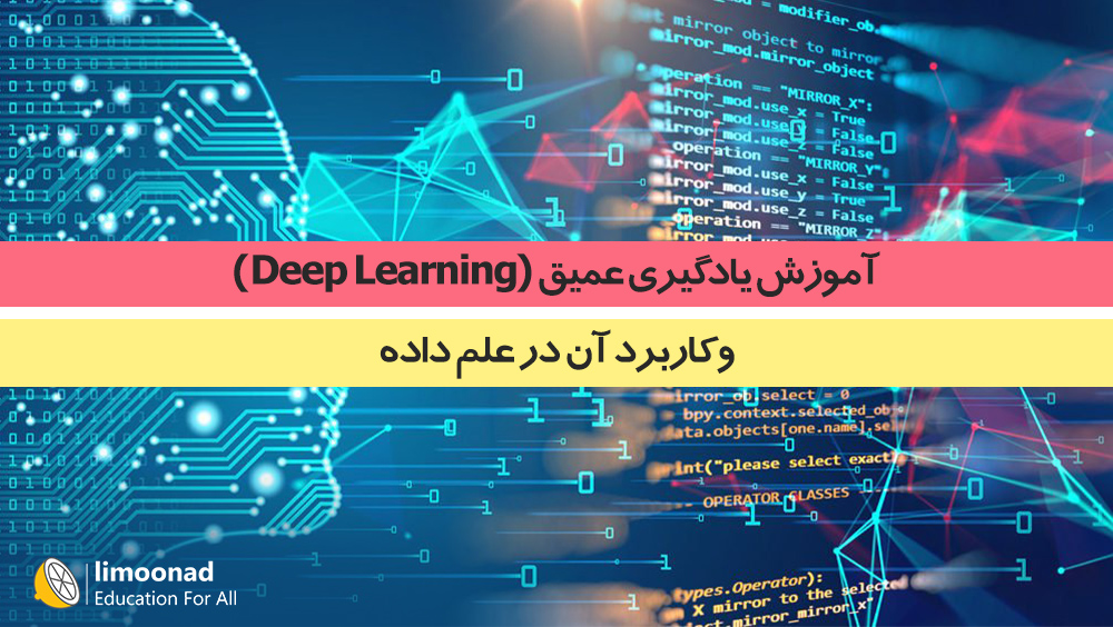 آموزش یادگیری عمیق (Deep Learning) و کاربرد آن در علم داده