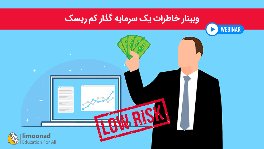وبینار خاطرات یک سرمایه گذار کم ریسک