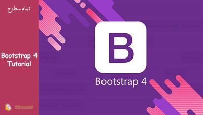 آموزش ویدیویی بوت استرپ 4 (Bootstrap 4)
