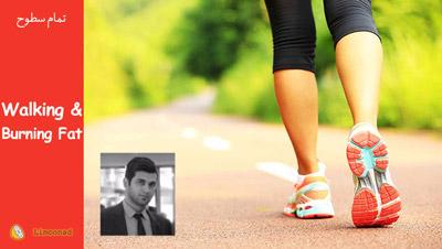 آموزش لاغری و چربی سوزی با پیاده روی - بدون مکمل غذایی