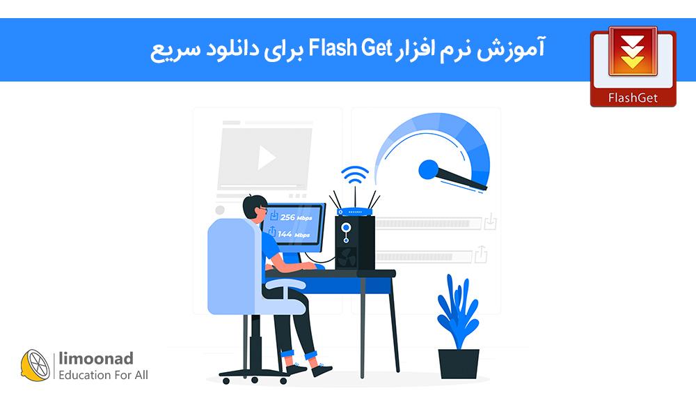 آموزش نرم افزار Flash Get برای دانلود سریع