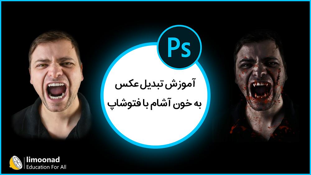 آموزش تبدیل عکس به خون آشام با فتوشاپ