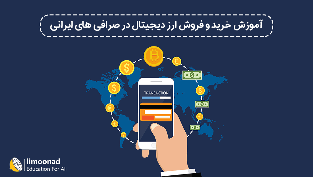 آموزش خرید و فروش ارز دیجیتال در صرافی های ایرانی