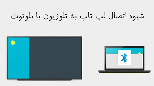 شیوه اتصال لپ تاپ به تلوزیون با بلوتوث