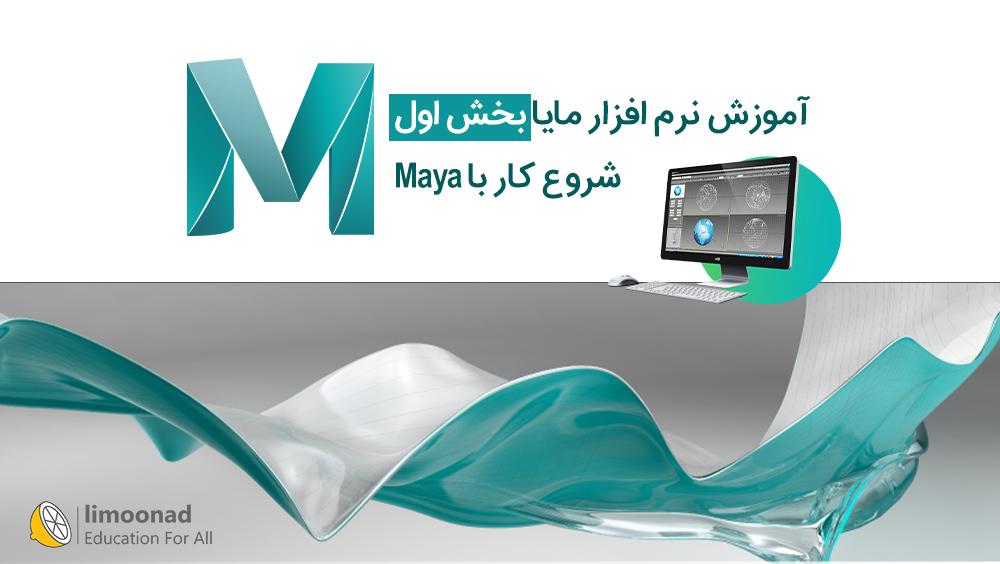 آموزش نرم افزار مایا | بخش اول - شروع کار با Maya