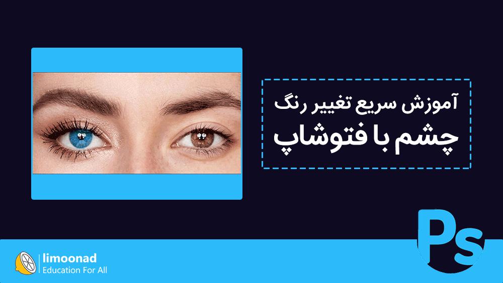 آموزش سریع تغییر رنگ چشم با فتوشاپ