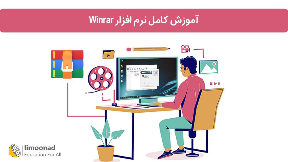 آموزش کامل نرم افزار Winrar