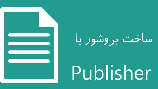 ساخت بروشور با مجموعه آفیس (publisher)
