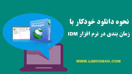 نحوه دانلود خودکار با زمان بندی در نرم افزار IDM