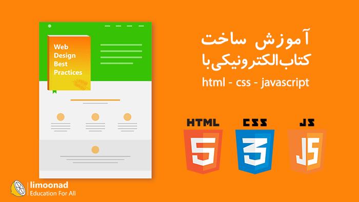 آموزش ساخت کتاب الکترونیکی با html, css و javascript