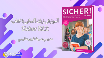 آموزش کتاب زیشر سطح Sicher B2.2 برای یادگیری زبان آلمانی