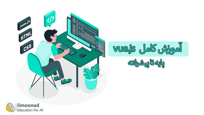 آموزش کامل vue.js (ویو جی اس) - پروژه محور و اصولی