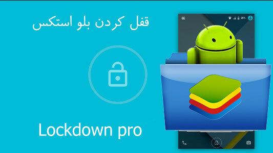 قفل کردن بلو استکس با برنامه Lockdown pro