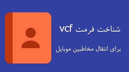 شناخت فرمت vcf برای انتقال مخاطبین موبایل