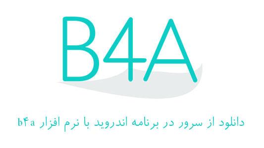 دانلود از سرور در برنامه اندروید با نرم افزار b4a