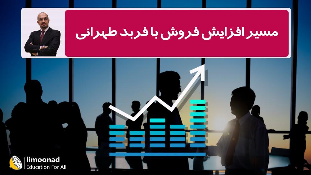 مسیر افزایش فروش با فربد طهرانی