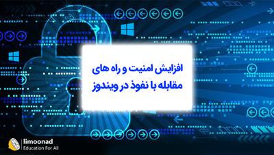افزایش امنیت و راه های مقابله با نفوذ در ویندوز