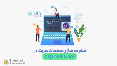 آموزش فشرده سازی و Minify صفحه در Asp.Net Core