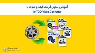 آموزش تبدیل فرمت فیلم و صوت با ImTOO Video Converter