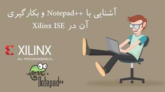 آشنایی با Notepad++ و بکارگیری آن در Xilinx ISE