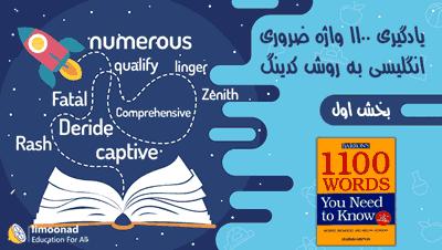 آموزش 1100 واژه ضروری انگلیسی به روش کدینگ - بخش اول (درس 1 الی 10)