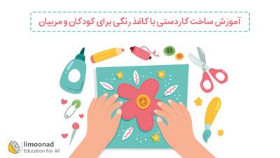 آموزش ساخت کاردستی با کاغذ رنگی برای کودکان و مربیان