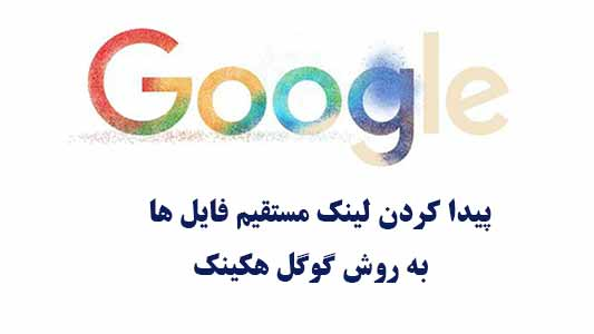 پیدا کردن لینک مستقیم فایلها به روش گوگل هکینک