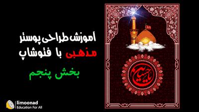 آموزش طراحی پوستر مذهبی (امام حسین) با فتوشاپ - بخش پنجم