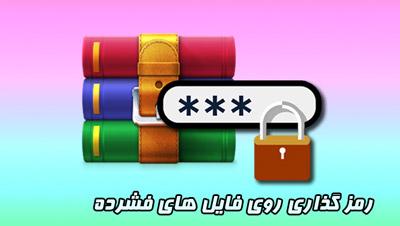 تنظیم پسورد روی فایل هایzip و فشرده