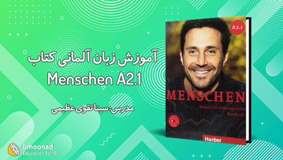 آموزش زبان آلمانی با کتاب منشن سطح Menschen A2.1