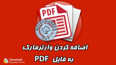 آموزش اضافه کردن واترمارک به فایل PDF با adobe acrobot pro
