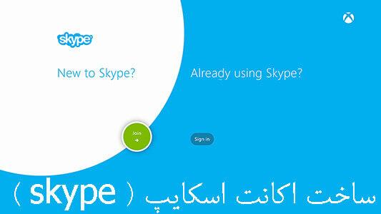 ساخت اکانت اسکایپ ( skype )