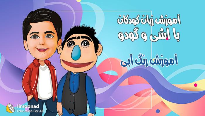 آموزش انگلیسی  رنگ آبی به کودک (blue)