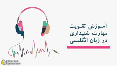 آموزش listening  در زبان انگلیسی (ویدیویی و کاملا اصولی)