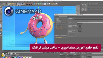 پکیج جامع آموزش سینما فوردی (cinema 4d)