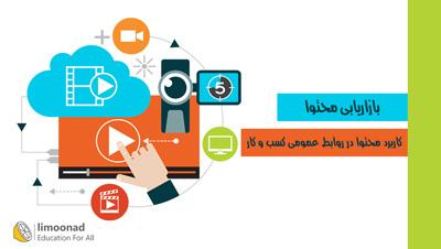 آموزش بازاریابی محتوا - کاربرد محتوا در روابط عمومی کسب و کار