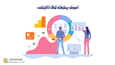 آموزش پیشرفته گوگل آنالیتیکس (Google Analytics) - دوره حرفه ای
