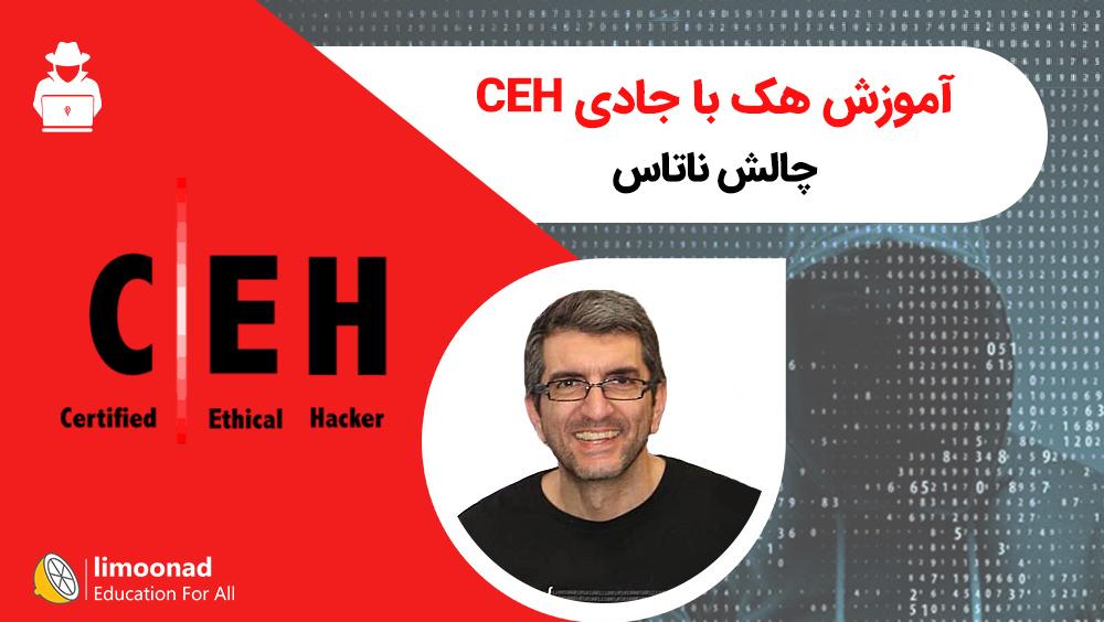 آموزش هک با جادی CEH - چالش ناتاس