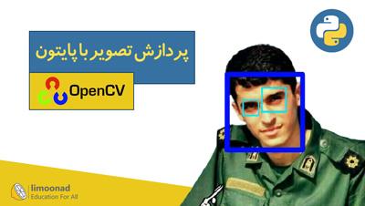 آموزش پردازش تصویر با پایتون (کتابخانه OpenCV)