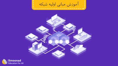 آموزش مبانی اولیه شبکه