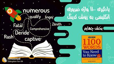آموزش 1100 واژه ضروری انگلیسی به روش کدینگ - بخش چهارم (درس 31 الی 4