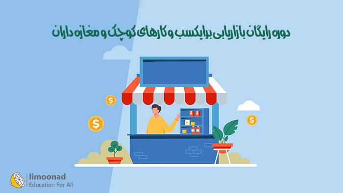 دوره رایگان بازاریابی برای کسب و کارهای کوچک و مغازه داران