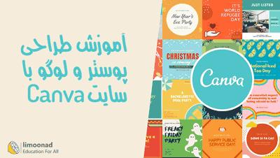 آموزش طراحی پوستر و لوگو با سایت Canva