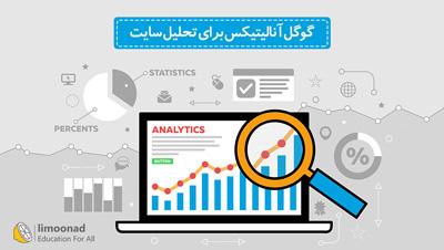 آموزش گوگل آنالیتیکس برای تحلیل سایت (Google Analytics) - دوره مقدماتی