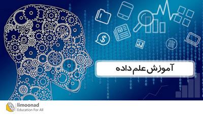 آموزش علم داده - اصول و ورود به علم داده