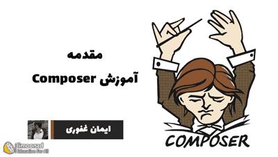 آموزش استفاده از کامپوزر (Composer) در PHP